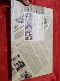 文艺创作谈 (中国文艺发展态势丛书)【小16开】,全新未开封