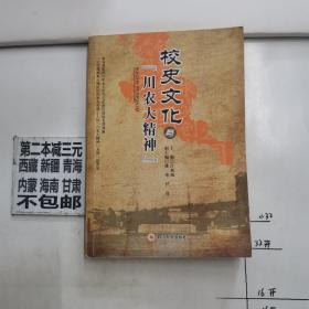 """校史文化与""""川农大精神"""""""