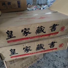 皇家藏书(1--32册全)原装箱 一共两大箱