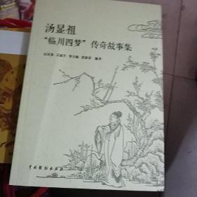 汤显祖临川四梦传奇故事集