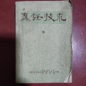 《烹饪技术》中册 内蒙古自治区饮食服务公司合编 私藏 书品如图