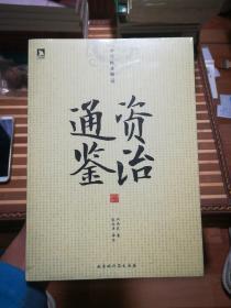 中华经典解读:资治通鉴(未拆封)