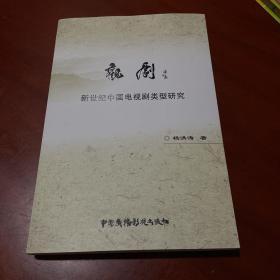 观剧:新世纪中国电视剧类型研究