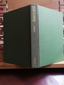 日文原版 32开精装本  清朝史通论 (东洋文库)有书套