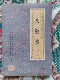八极拳(中国武术系列规定套路)