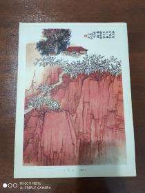 画片    《红岩》钱松嵒1960年   8开活页  35.5-26厘米
