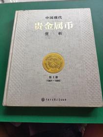 中国现代贵金属币赏析    2