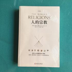 人的宗教(珍藏版):世界七大宗教的历史和智慧(塑封95品,有画线,看后两图)