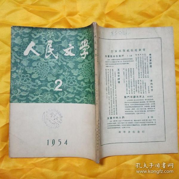 人民文学1954年第2期