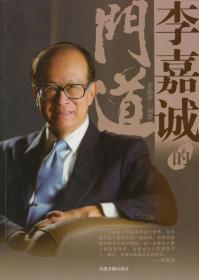 李嘉诚的门道❤ 李莉萍编著 中国书籍出版社9787506821032✔正版全新图书籍Book❤