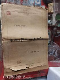 王耕烟画西陂六景册,上海有正书局印行大开本