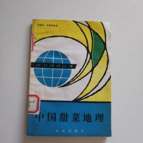 中国甜菜地理  (馆藏  1984年一版一印)