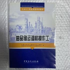 石油化工职业技能培训教材:油品储运调和操作工