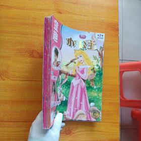 童趣 小公主 2012年 第2-6,8,10,11  共8本合售