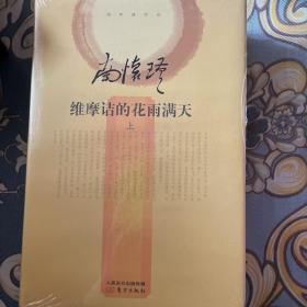 南怀瑾作品集2 维摩诘的花雨满天(全二册)(精装版)