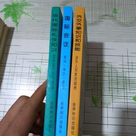 外交外事知识丛书(3本合)