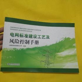 电网标准建设工艺及风险控制手册