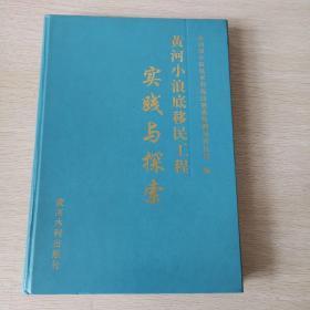 黄河小浪底移民工程实践与探索