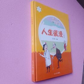 人生很漫 刘凤鸾漫画集