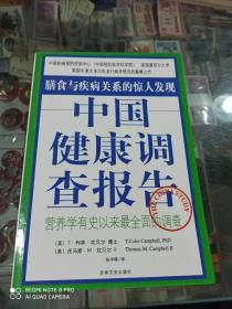 中国健康调查报告 营养学有史以来最全面的调查