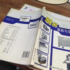 高等职业教育旅游管理类专业系列教材:厨房器具与设备  有字迹画线