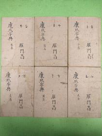 康熙字典【全套六册】民国十五年,上海鸿章书局石印