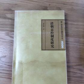 清朝京控制度研究
