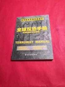 全球反恐手册:特种部队实用指南