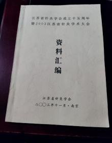 江苏省针灸学会成立十五周年暨2003江苏省针灸学术大会资料汇编