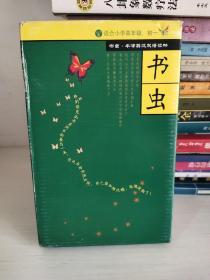 书虫系列(入门级.适合小学高年级.初一)(共10册)(售止,请购新版!)