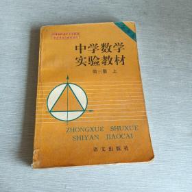 中学数学实验教材  第三册 上