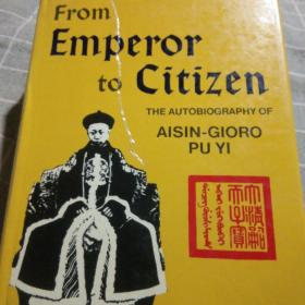 从皇帝到公民 Form Emperor To Citizen(精装英文版 )