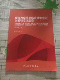 慢性丙型肝炎病毒感染者的关爱和治疗指南(翻译版)