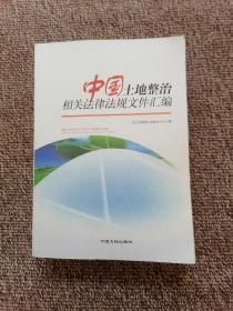 中国土地整治相关法律法规文件汇编