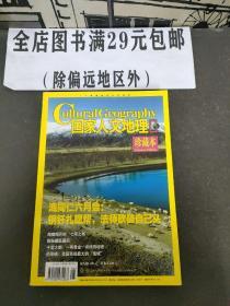 国家人文地理 珍藏本(海同仁六月会)