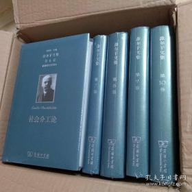 涂尔干文集(全十卷)