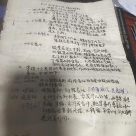 乡村医生学习班辅中药学部分材料(油印本)