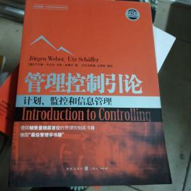 管理控制学引论(第12版)