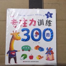 专注力训练300图 全套8册提高儿童专注力全脑思维训练教材幼儿园连线左右脑开发2-3-6岁宝宝找不同图画捉迷藏小学生益智迷宫书