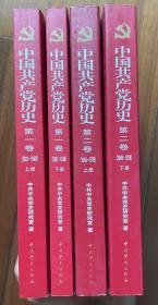 中国共产党历史