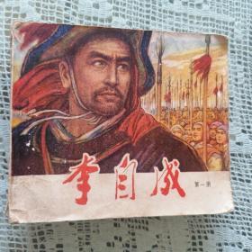 李自成(第一册,40开)
