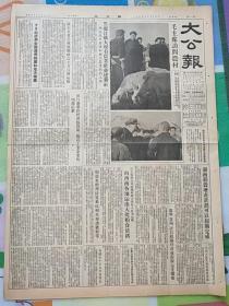 大公报1955年10月13日