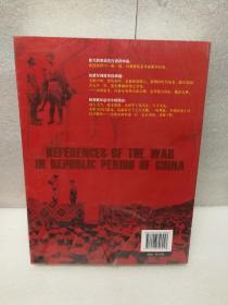 世界百年战争全景系列:民国时期战争大参考