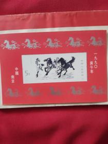 庚午年奔马邮票明信片
