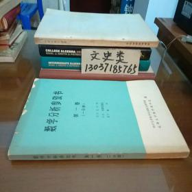 数学分析参考书第一卷(一分册)(包正版现货无写划)