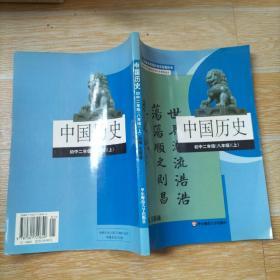 中国历史初中二年级.(八年级)上