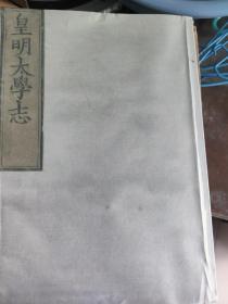 皇明太学志黄色封面