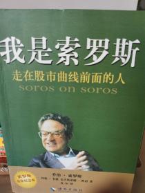 我是索罗斯