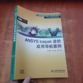 ANSYS Icepak进阶应用导航案例