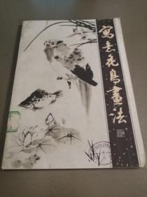 写意花鸟画法